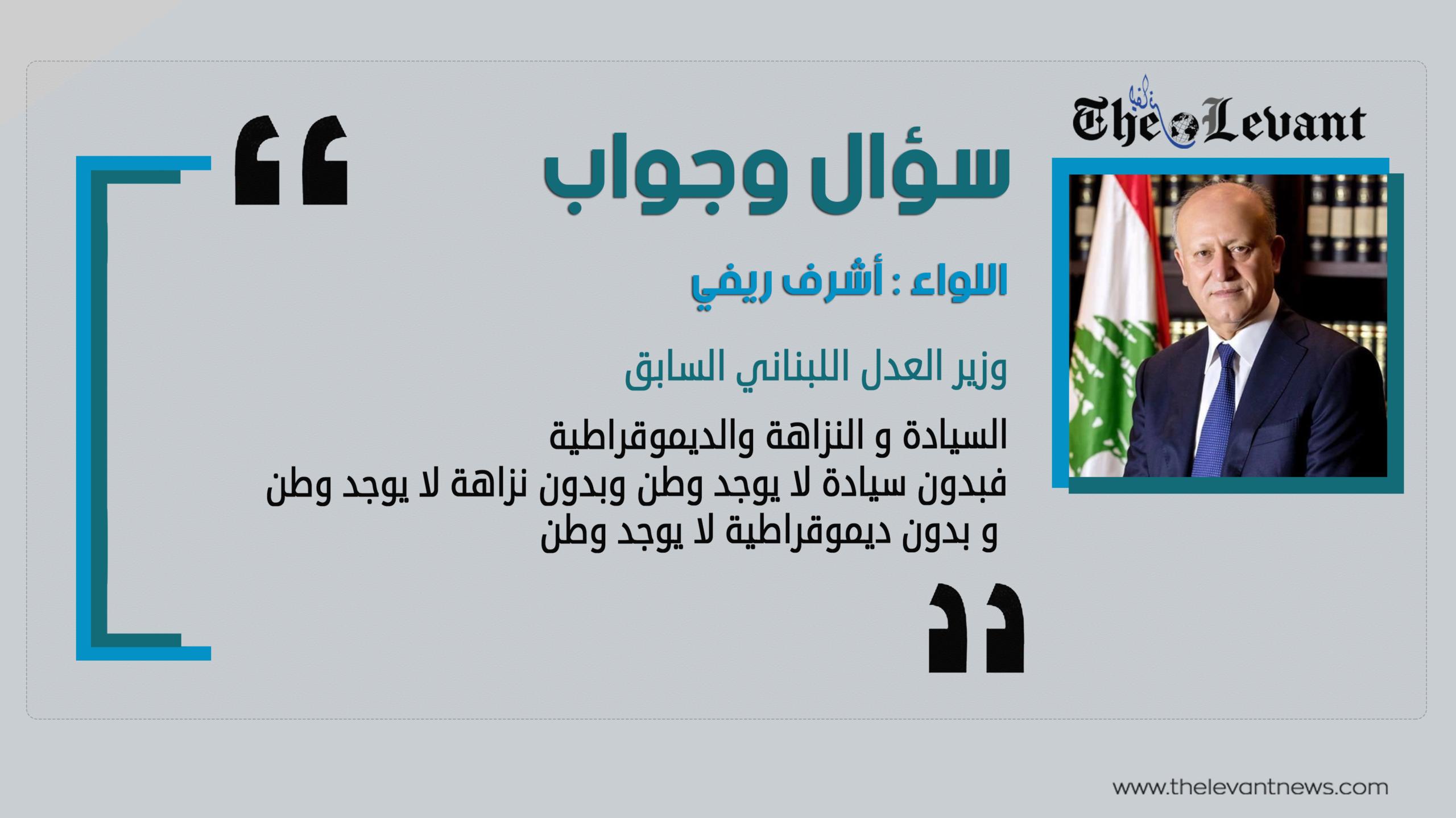 سؤال وجواب: مع وزير العدل اللبناني السابق اللواء أشرف ريفي