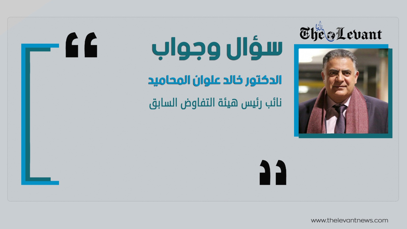 سؤال وجواب: مع الدكتور خالد علوان المحاميد نائب رئيس هيئة التفاوض السابق