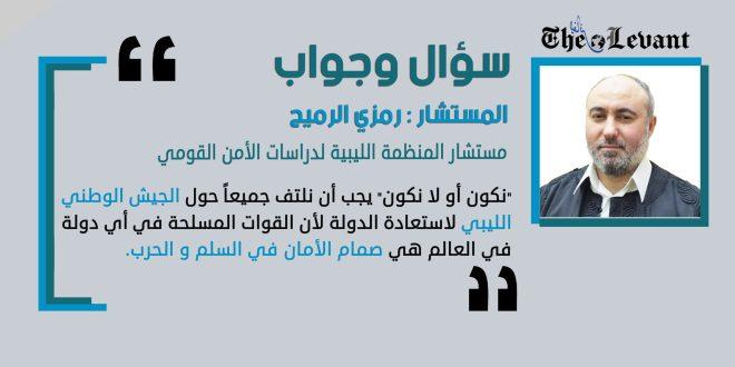 سؤال وجواب: مع المستشار رمزي الرميح مستشار المنظمة الليبية لدراسات الأمن القومي